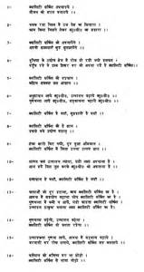 Offer Letter Meaning In Marathi Data Analyst Resume Meaning In Marathi Cover Letter For