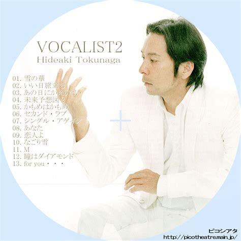 Cd V A Vocalist 徳永英明 vocalist2