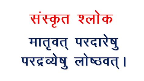 hindi meaning of layout geeta sloka in sanskrit with meaning in hindi bhagavad