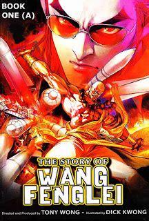 Shi Heilong Iii Vol 2 By Tony Wong comic collection the story of wang feng season 1