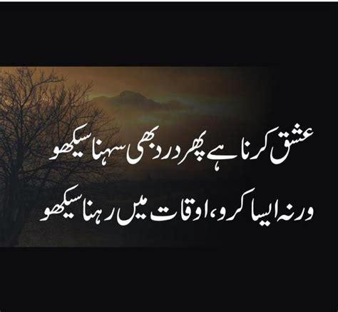 best urdu sher urdu poetry sad sms pic wallpapers 2 lines dosti in urdu