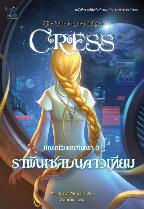 libro cress the lunar chronicles image cress cover thailand png lunar chronicles wiki fandom powered by wikia