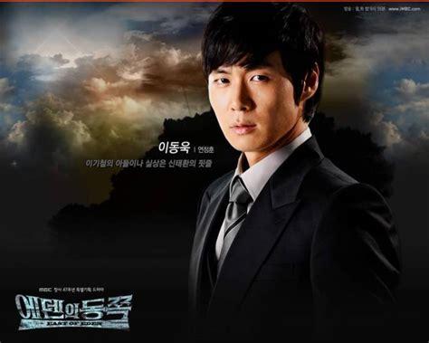 download film drama korea east of eden east of eden 에덴의 동쪽 korean drama picture hancinema