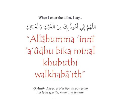 dua for bathroom taqawa leads to success dua supplication and invocation