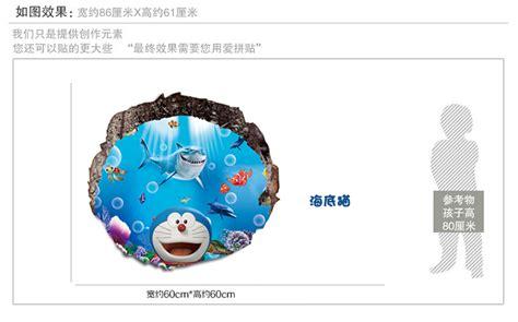 Gordenhordenggordyntiraikorden Motif Doraemon Uk 100x240 1 new 3d waterproof wall floor doraemon stickers removable room decor mural k003 ebay