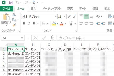 adsense exle adsense アドセンス のレポートをexcelで分析できるようにしよう google adsense