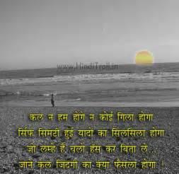 hidi sad wallparar mp3 sad hindi shayari wallpaper hd hindi comments wallpaper