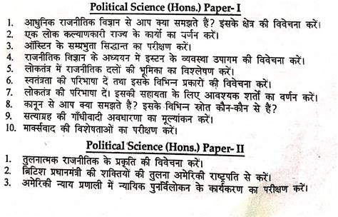 Mba In Political Science In India by Brabu Question Paper 2016 Political Science Hons B