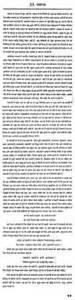 My India Essay In Gujarati Language by Navratri Essay In Marathi Language