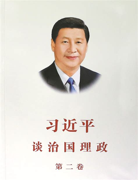 xi jinping the governance of china volume 2 language version books xi s thought called a guide for china