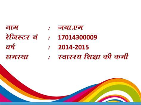 powerpoint tutorial hindi 68 powerpoint presentation on hindi matra hindi on