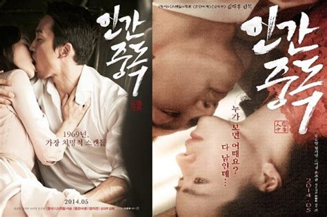 download film obsessed korean quot obsessed quot and other movie posters deemed unsuitable for