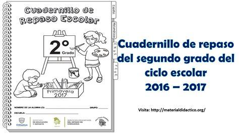 registro auxiliar 2do grado de primaria 2016 programa de segundo grado de primaria 2016 cuadernillo de