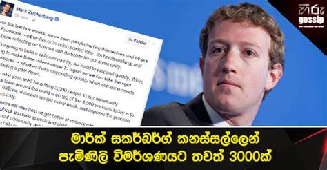 mark zuckerberg biography in tamil ම ර ක සකර බර ග කනස සල ල න ප ම ණ ල ව මර ශණයට තවත