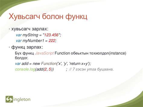 java tutorial functionx java script xэрэглээ