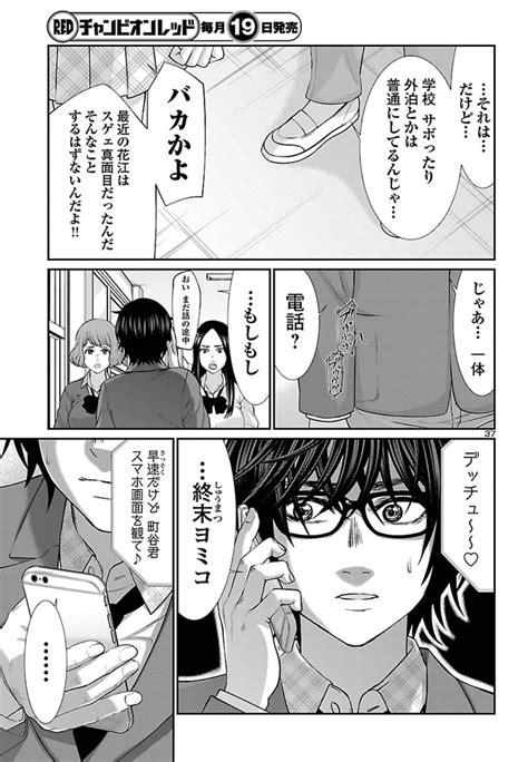 DEAD Tube - DEAD Tube Chapter 49 - Mangazuki Raws