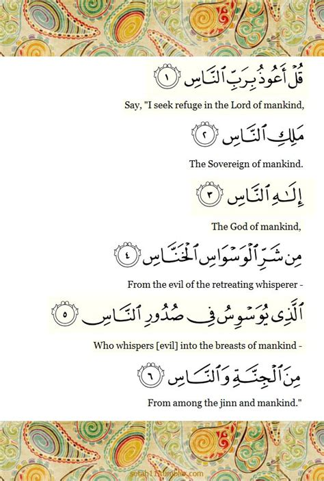 beautiful quran 72 sura al jeen al quran translation 37 best images about islam on prophets in
