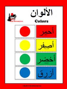 colors in arabic الأ ل وان arabic colors arabic playground
