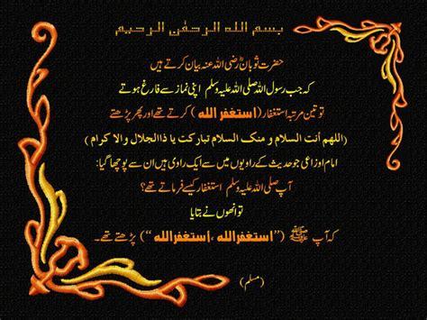 urdu shayari islamic islamic poetry urdu poetry poetry images english