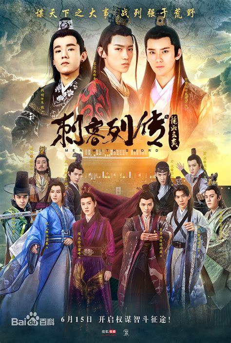film fantasy mandarin 刺客列传2 龙血玄黄图片 百度百科