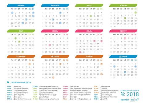 Andorra Kalendar 2018 календарь 2018 с праздниками и выходными днями
