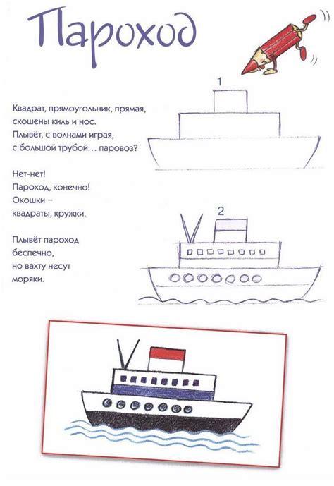 alles voor boot tekenles voor kinderen hoe teken je een boot stap voor