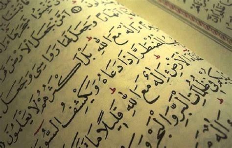 jangan ngaku muslim sejati sebelum tahu 16 nama al qur an