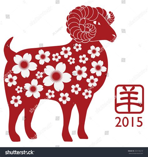 new year ram vector 2015 new year ram stock vector 203146219