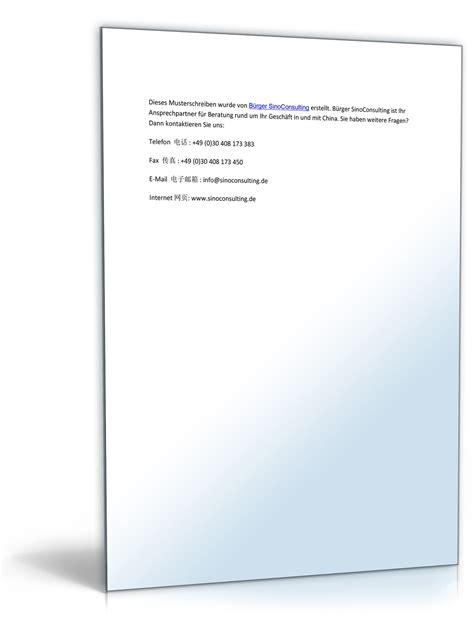 Muster Einladung Firma Einladungsschreiben Einer Chinesischen Firma Muster Zum