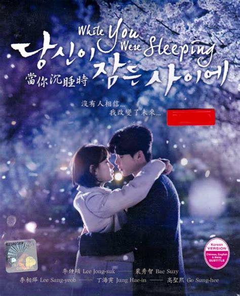 Dvd While You Were Sleeping 2017 Sub Indo 1080p while you were sleeping dvd korean tv drama 2017 episode 1 32 end cast by jong suk bae