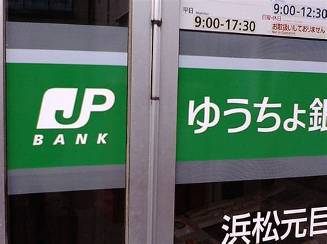 japan post bank japan post bank s banking how to make a payment in