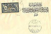 Titre Ottoman 4 Lettres by Lettre Postee A Adanab Jpg