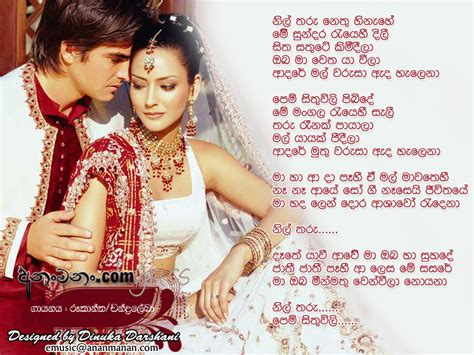 Wedding Song Sinhala by Nil Tharu Nethu Hinahe Rookantha Gunatilleke With