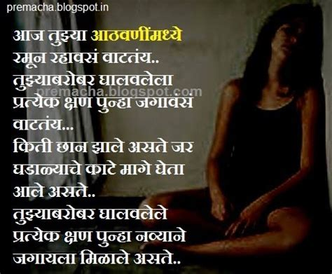 images of love msg in marathi moonsms sms message quotes image hd wallpaper pics