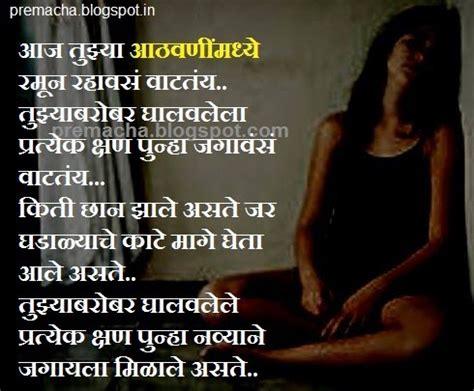 images of love couple with quotes in marathi marathi kavita marathi love prem dard sad virah love sms