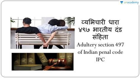 section 1 of ipc adultery section 497 of ipc part 1 in hindi hindi