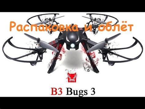 bug 3 0p0k 2017 квадрокоптер mjx b3 bugs 3 распаковка и облёт mikerc