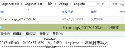 log4net layout header footer c 控制台程序使用log4net日志组件 代码小六 博客园