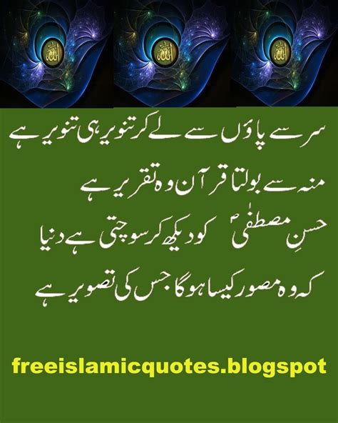 free wallpaper urdu islamic quotes in urdu wallpapers free download beautiful