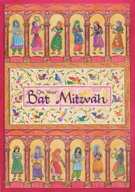 Bat Mitzvah   Caspi Cards & Art