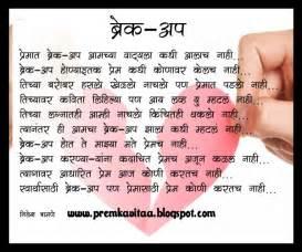 Post Break Love Letter prem kavita breakup