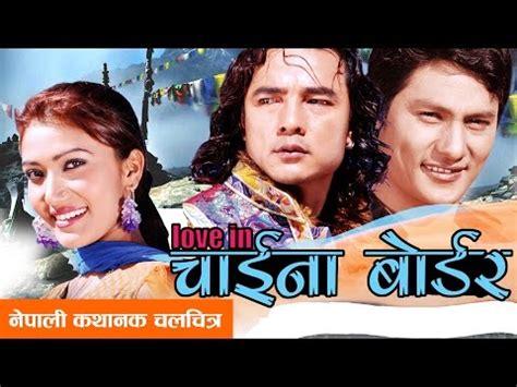 nepali film china new nepali movie quot manjari quot full movie latest nepali