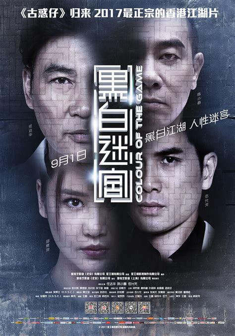 colour of 2017 colour of the game 黑白迷宫 movie review by peps goh