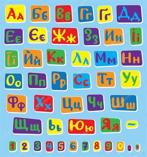 lettere ucraine ukrainian alphabet stock vector 169 rud volha 17141557