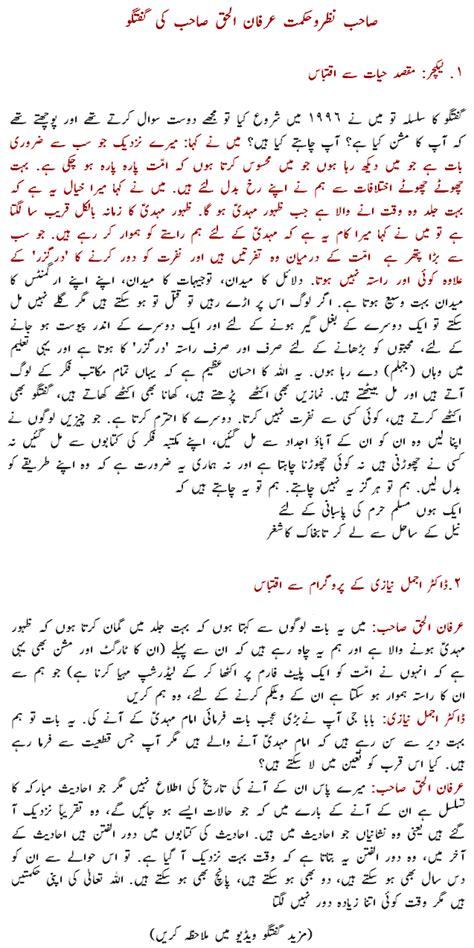 Tariq Bin Ziyad Essay In Urdu by Future Of Pakistan Insha Allah Arrival Of Imam Mahdi As Is Near Sahib E Basirat Irfan Ul