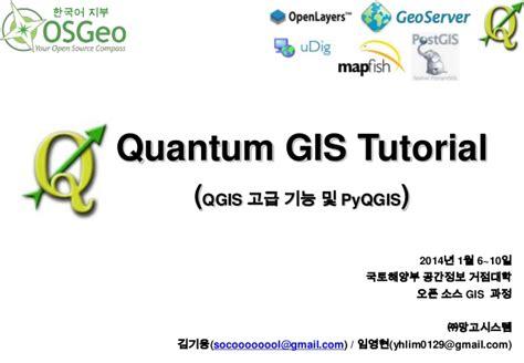 qgis tutorial ppt qgis 고급 및 pyqgis 김기웅 임영현