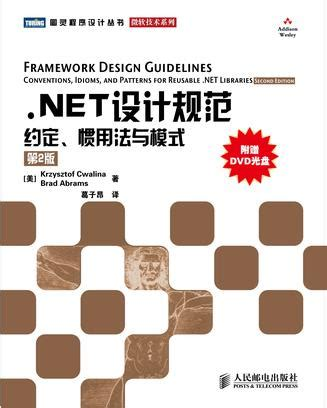 framework design guidelines krzysztof cwalina net设计规范 豆瓣