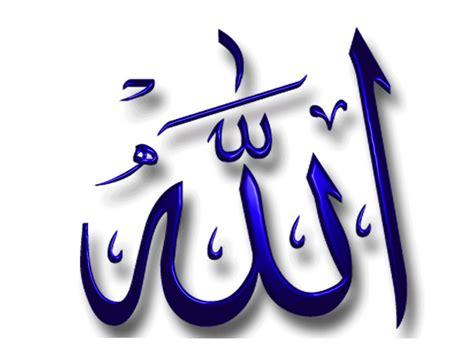 Kaligrafi Allah Muhammad 7 kaligrafi allah muhammad format png clipart best
