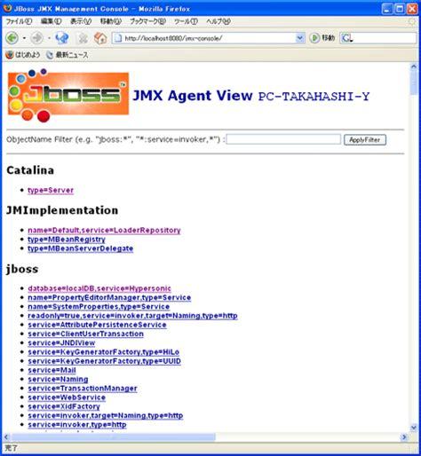 jmx console thinkit 第2回 jbossのインストールと初期設定 2 4