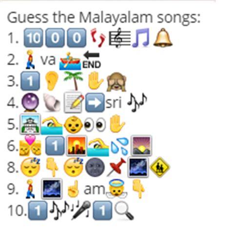 malayalam film music quiz guess the 10 malayalam film song puzzlersworld com